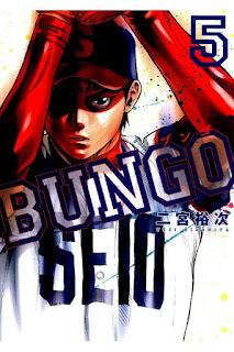 [二宮裕次] BUNGO ブンゴ 第04-05巻
