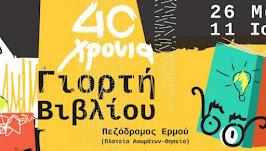 40 χρόνια Γιορτή Βιβλίου