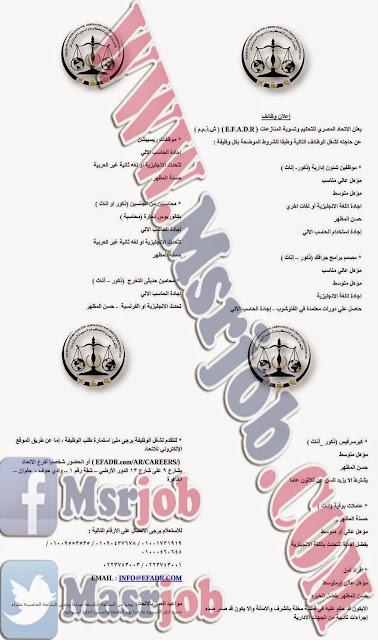 وظائف الاتحاد المصري للتحكيم وتسوية المنازعات 2015/2016
