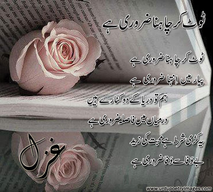 pyar mohabbat ghazals