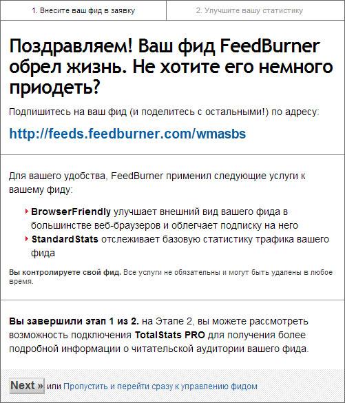 поздравление с созданием rss лента на feedburner