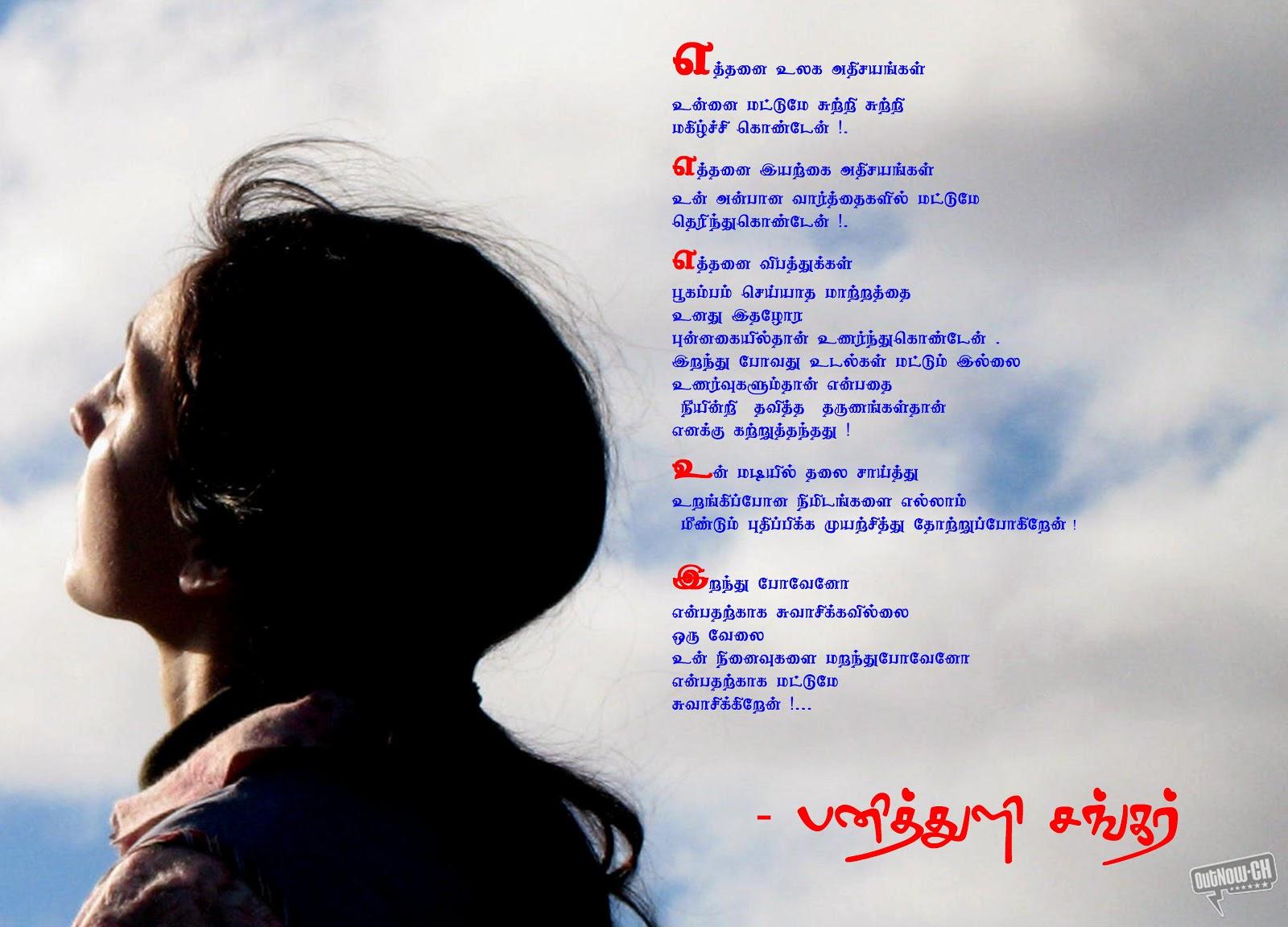 Tamil Love Kavithai Vairamuthu Poems tamil kadhal kavithaigal