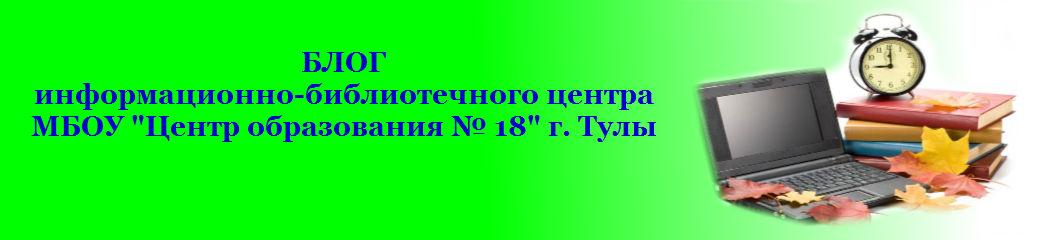 Информационно-библиотечный центр  МБОУ ЦО № 18 г. Тулы