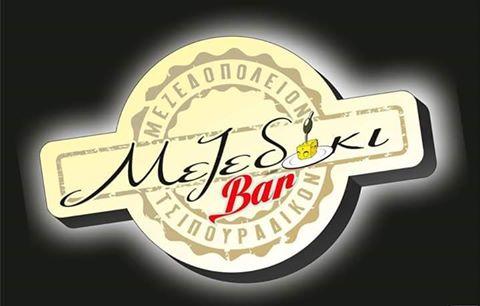 Μεζεδάκι Bar, M.Aσίας 30 έναντι γηπέδου ΠΑΟΚ