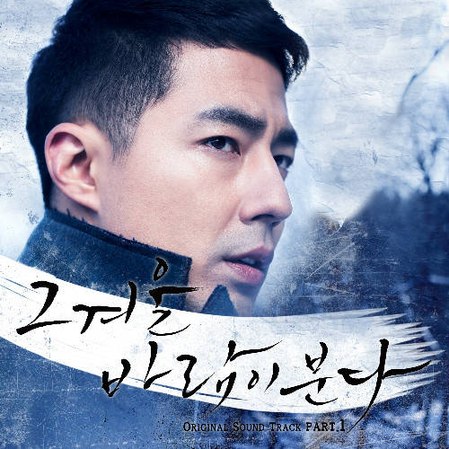 [Single] Yesung (Super Junior) – That Winter, The Wind Blows OST Part. 1
