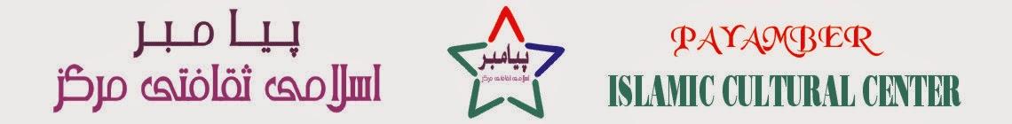 Islam | Quran | Hadith | Naats | Bayans | Books | Urdu Articles :