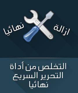 ازالة اداة التحرير السريع من مدونات بلوجر