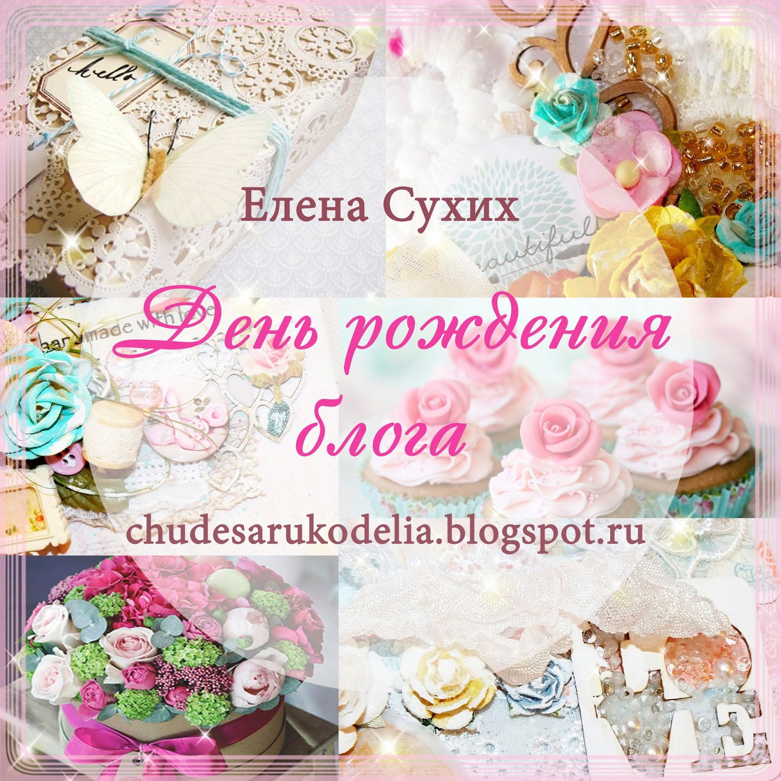 День рождения блога Лены Сухих!