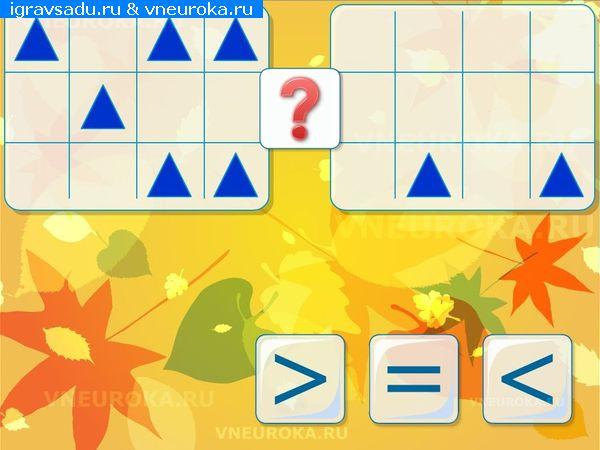 Дидактическая игра для интерактивной доски по математике «Сравнение чисел от 1 до 6»