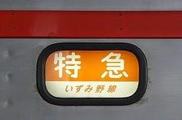 特急 湘南台行き 7000系側面