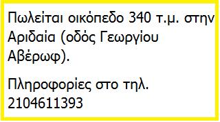 ΠΩΛΕΙΤΑΙ