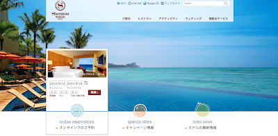 Sheraton Waikiki Hotel :シェラトンワイキキホテルの日本語サイト