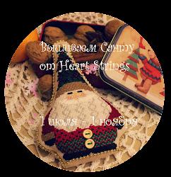 Вышиваем Санту от Heart Strings