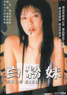 White Powder Girl 1995 Bai Fen Mei