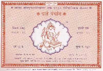 panchangam pdf in games gujarati year gujarati kalnirnay calendar