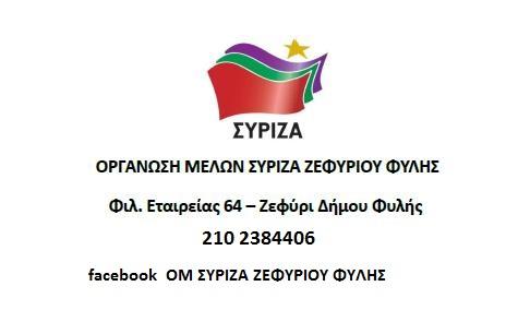 Η Ο.Μ. του ΣΥΡΙΖΑ Ζεφυρίου Φυλής, ευχαριστεί τον Λαό του Ζεφυρίου