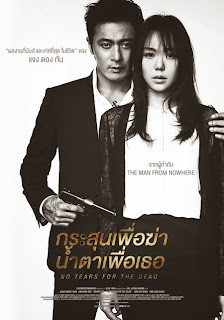 Ver Película No Tears for the Dead / Wooneun Namja Online Gratis (2014)