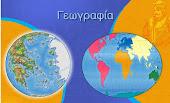 Γεωγραφία Ε' και Στ΄ τάξης