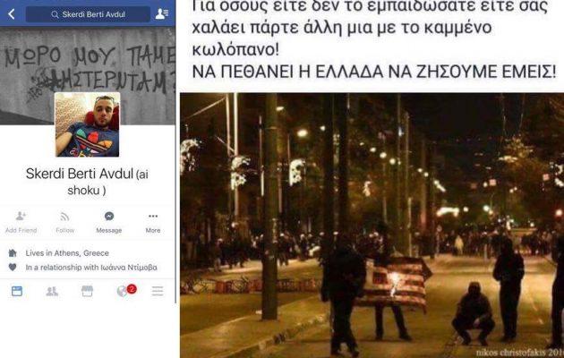 Επικήρυξαν τον «Αλβανό» που έγραψε στο facebook για το κάψιμο της Ελληνικής Σημαίας: «Να πεθάνει η Ελλάδα»