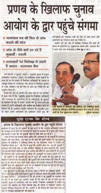 नई दिल्ली में सोमवार को मिडिया को संबोधित करते संगमा के अधिकृत प्रतिनिधि सत्य पाल जैन।