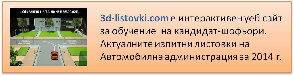 3d-listovki.com