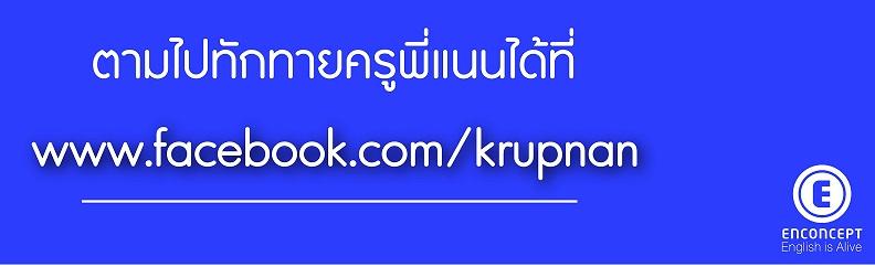 เรียนภาษาอังกฤษกับ Krupnan Enconcept