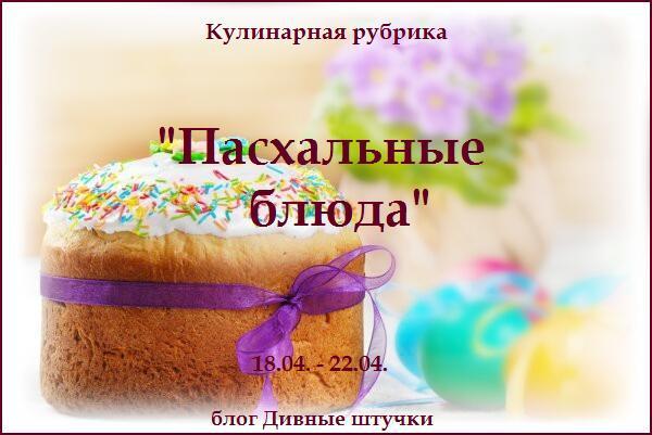 http://divnyeshtuchki.blogspot.de/2014/04/blog-post_18.html