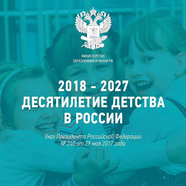 2018-2027 Десятилетие Детства в России