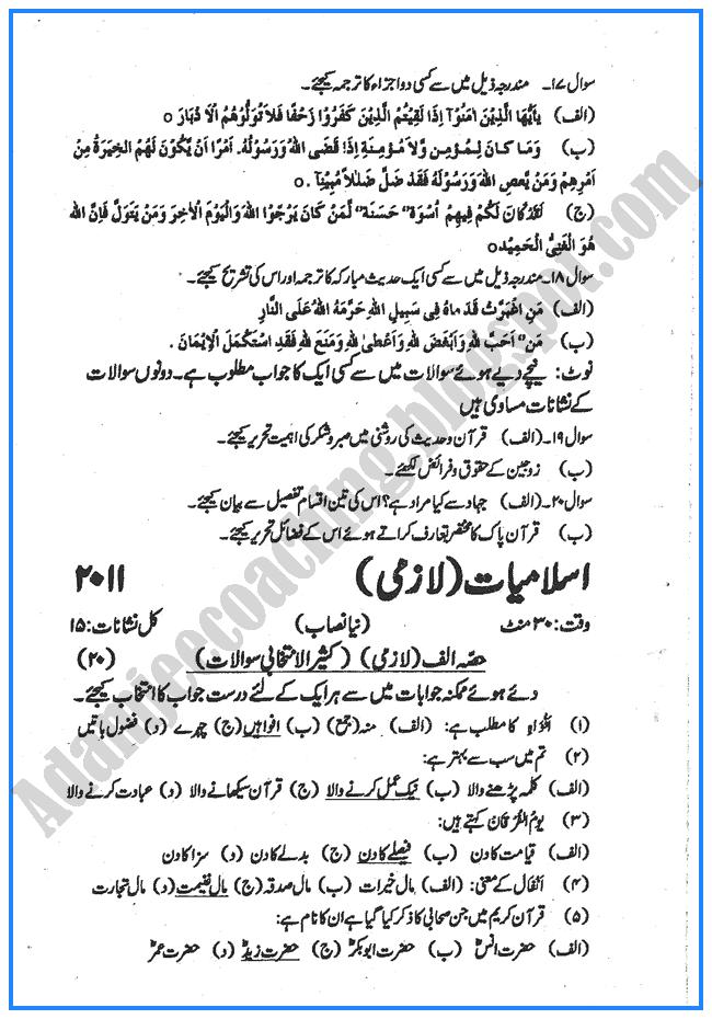 islamiat-2012-past-year-paper-class-x