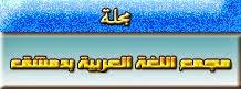 للتنزيل : مجلة مجمع اللغة العربية بدمشق