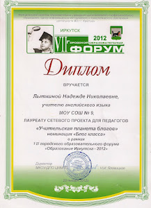 Образовательный форум-2012