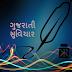 100+ Must Read Gujarati Suvichar Best Inspirational & Motivational Quotes in Gujarati