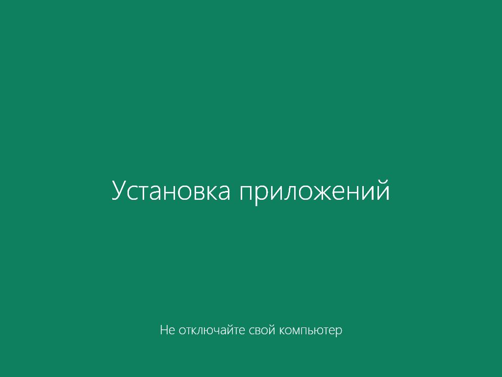 31_Установка Windows 8 - Установка приложений - Не отключайте свой компьютер.png