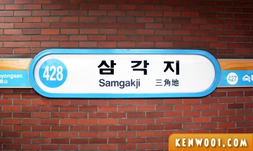 seoul samgakji station