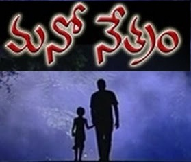 Watch Mano Nethram (2011) Telugu Movie Online
