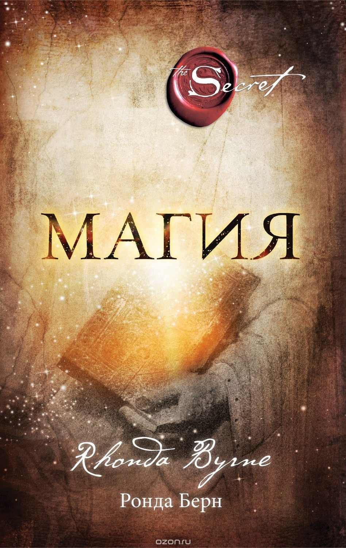 """""""Магия""""- книга,которая способна изменить всю вашу жизнь."""