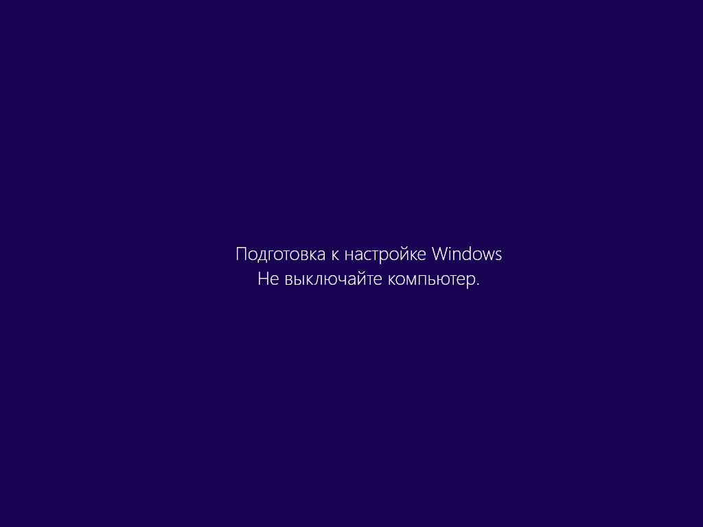 Обновление Windows 8 до Windows 8.1 - Подготовка к настройке Windows - Не выключайте компьютер