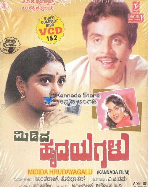 Kannada Mp3 Songs Free Download, Latest, Old, Devotional ...