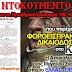 ΝΤΟΚΟΥΜΕΝΤΟ: Ολόκληρο το Προεδρικό Διάταγμα 182 του 1978, που παρέχει ΦΟΡΟΕΙΣΠΡΑΚΤΙΚΕΣ ΔΙΚΑΙΟΔΟΣΙΕΣ στο Κ.Ι.Σ!!!