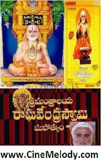 Sri Manthralaya Raghavendra Swamy Mahatyam Telugu Mp3 Songs Free  Download  1985