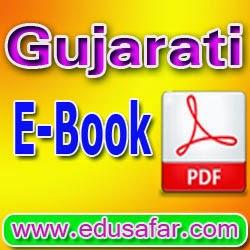 Vidisha & Aprajita Gujarati E book