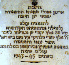 הקדשה בבית הכנסת לזיכרם של יהודי סלוניקי ויוון
