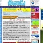 Eenadu Telugu News Paper Website Snapshot