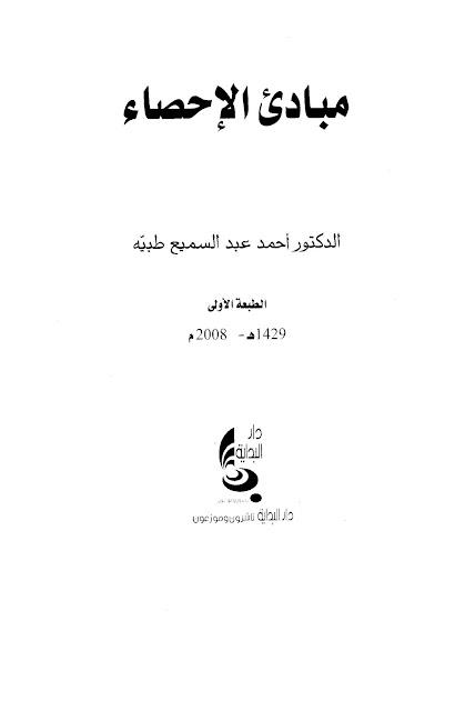 حمل كتاب مبادئ الإحصاء - أحمد عبد السميع طبيّه