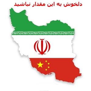 آخوندها ایران را فروختند