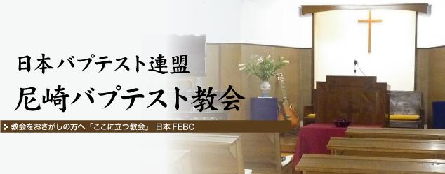 日本バプテスト連盟尼崎バプテスト教会