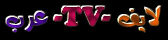 لايف -TV- عرب