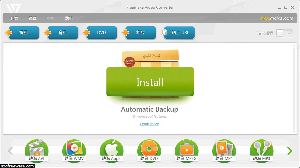 Freemake Video Converter 4.1.10.80 離線安裝中文版 - 取代格式工廠的影片轉檔工具