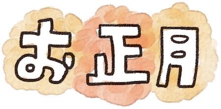 「お正月」のイラスト文字