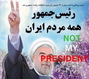 روحانی باز هم رئیسجمهور شد
